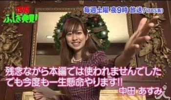 中田あすみ ミステリーハンターに出演.jpg